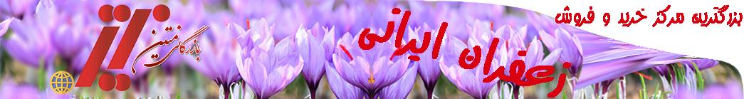 زعفران ایران